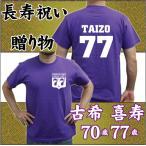 Yahoo!EMBLEM Yahoo!店古希・喜寿の名入れギフトTシャツ