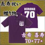 Yahoo!EMBLEM Yahoo!店古希・喜寿の名入れギフトポロシャツ
