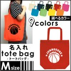Yahoo!EMBLEM Yahoo!店「バスケットボール」お名前入りトートバッグMサイズ/名入れ、地域名、高校名、卒部、卒団、卒業、記念品、ベースボール、甲子園、チーム名