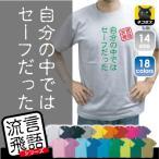 Yahoo!EMBLEM Yahoo!店自分の中ではセーフだった 文字Tシャツ ひらがな 漢字 おもしろい言葉 メンズ レディース 半袖Tシャツ 流言飛語 ハンコ 印鑑