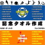 記念タオル作成 セミオーダーメイド  ネーム&チーム名入れ 名前入れ サッカー 野球 バスケ バレー ハンドボール