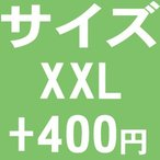 サイズアップ追加料金XXLサイズ+400円...