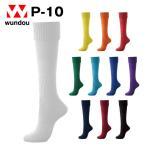 wundou〈ウンドウ〉 P-10 サッカーソックス(ジュニア・子供用・大人サイズ)練習着・チーム用ウェア・シンプル無地ユニフォーム〈メンズ・レディース〉