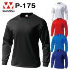wundou〈ウンドウ〉 P-175 タフドライ長袖Tシャツ(大人サイズ)練習着・チーム用ウェア・シンプル無地ユニフォーム〈メンズ・レディース〉
