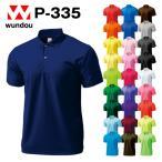 wundou〈ウンドウ〉 P-335 ドライライトポロシャツ(大人サイズ)練習着・チーム用ウェア・シンプル無地ユニフォーム〈メンズ・レディース〉