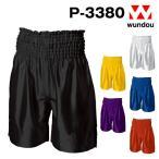 P-3380 ボクシングパンツ ジュニア 子供用 大人サイズ 練習着 チーム用ウェア シンプル無地ユニフォーム メンズ レディース wundou ウンドウ