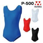 wundou〈ウンドウ〉 P-500 女子体操レオタード(ジュニア・子供用・大人サイズ)練習着・チーム用ウェア・シンプル無地ユニフォーム〈レディース〉