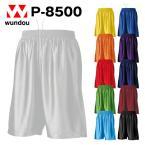 P-8500 バスケットボールパンツ バスパン ユニフォーム 大人サイズ 練習着 チーム用ウェア 無地 メンズ レディース  wundou ウンドウ