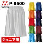 P-8500 バスケットボールパンツ ユニフォーム ジュニア 子供用サイズ 練習着 チーム用ウェア 無地 メンズ レディース  wundou ウンドウ