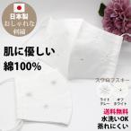 マスク おしゃれ 日本製 スワロフスキー 刺繍 おしゃれマスク 日本製 洗える 綿 蒸れにくい 秋冬ファッション 送料無料