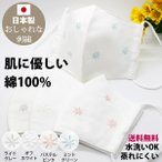 マスク 日本製 洗える おしゃれ 蒸れにくい 綿 コットン 刺繍 送料無料