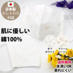 マスク おしゃれ 日本製 刺繍 綿 蒸れにくい 布マスク 洗る 白 ホワイト 秋冬ファッション 送料無料