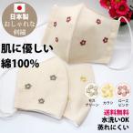 マスク おしゃれマスク 日本製 布マスク 洗える 綿 蒸れにくい 秋冬 コットン 送料無料