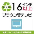 [22]ブラウン管テレビ (大) 【家電リサイクル料金】