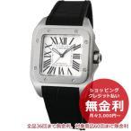 【36回無金利】 カルティエ(Cartier) サントス100 MM SS 黒革 〔ホワイト ボーイズ〕 W20106X8 [新品] [腕時計] [並行輸入]