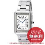 【あすつく】 【36回無金利】 カルティエ(Cartier) タンクソロ 〔シルバー レディース〕 W5200013 [新品] [腕時計] [並行輸入]