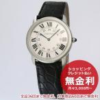【あすつく】 【36回無金利】 カルティエ (Cartier) ロンドソロ 〔シルバー メンズ〕 W6700255 [新品] [腕時計] [並行輸入]