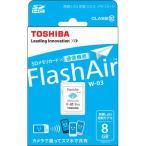 【DM便送料無料】 東芝 FlashAir SD-WE008G SDHCカード Class10 8GB 無線LAN搭載 〔国内正規品〕 《納期約1ヵ月》