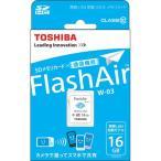 【DM便送料無料】 東芝 FlashAir SD-WE016G SDHCカード Class10 16GB 無線LAN搭載 〔国内正規品〕