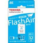 【DM便送料無料】 東芝 FlashAir SD-WE032G SDHCカード Class10 32GB 無線LAN搭載 〔国内正規品〕