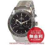【あすつく】 【36回無金利】 オメガ(OMEGA) スピードマスター '57〔ブラック メンズ〕 331.10.42.51.01.002 [新品] [腕時計] [並行輸入]
