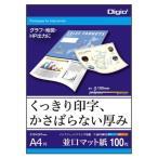 ナカバヤシ JPFG-A4-100 インクジェット用紙 Digio マット紙A4シリーズ 並口マット紙 A4 100枚