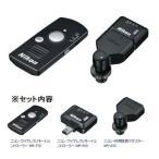【あすつく】 ニコン ワイヤレスリモートコントローラーセット WR-10