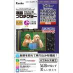 ケンコー 液晶プロテクター ソニー CS RX100VII/VI/V/IV/III用