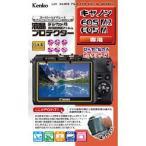 【DM便送料無料】 ケンコー KLP-CEOSM2 液晶プロテクター キヤノン EOS M2/M用