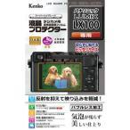 【DM便送料無料】 ケンコー KLP-PALX100 液晶プロテクター パナソニック LUMIX DMC-LX100用