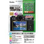 【DM便送料無料】 ケンコー KLP-FXT10 液晶プロテクター フジフイルム X-T10/X-A2用