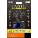【ネコポス】 ケンコー 液晶保護ガラス KARITES ソニー α7SII/α7R2/α7II用