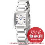 カルティエ(Cartier) タンクフランセーズ 〔ホワイト レディース〕 W51008Q3 [新品] [腕時計] [並行輸入] 《納期2週間》