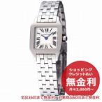 【あすつく】 【36回無金利】 カルティエ(Cartier) サントスドゥモワゼル 〔ホワイト レディース〕 W25064Z5 [新品] [腕時計] [並行輸入]