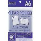 セキセイ AZ-540 アゾンクリアポケット A6(ハガキ・KG判)サイズ 30枚入