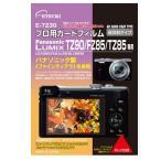 【DM便送料無料】 エツミ E-7230 プロ用ガードフィルム パナソニック LUMIX TZ85/TZ70/TZ60用
