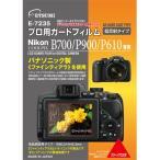 【DM便送料無料】 エツミ E-7235 プロ用ガードフィルム ニコン COOLPIX B700/P900/P610用