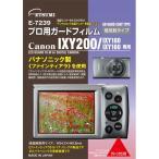【DM便送料無料】 エツミ E-7239 プロ用ガードフィルム キヤノン IXY 200/180/160/150/130/120用