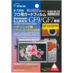 【DM便送料無料】 エツミ E-7256 プロ用ガードフィルム パナソニック LUMIX DC-GF9/DMC-GF7用