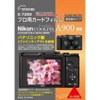 【DM便送料無料】 エツミ E-7269 プロ用ガードフィルム ニコン COOLPIX A900用