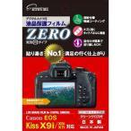 【DM便送料無料】 エツミ E-7308 デジタルカメラ用保護フィルムZERO キヤノン EOS Kiss X9i/X8i/X7i用