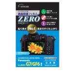 【DM便送料無料】 エツミ E-7309 デジタルカメラ用保護フィルムZERO パナソニック LUMIX DMC-G7/GF6専用