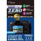 【DM便送料無料】 エツミ E-7319 デジタルカメラ用保護フィルムZERO オリンパス OM-D E-M1MarkII/E-M5MarkII/E-M10/E-M1用