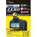 【DM便送料無料】 エツミ E-7326 デジタルカメラ用保護フィルムZERO ニコン D3400/D3300/D3200用