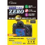 【ネコポス】 エツミ E-7332 デジタルカメラ用保護フィルムZERO ニコン D780/D750用