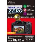 エツミ E-7388 液晶保護フイルム ZERO キヤノン EOSR6用