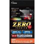エツミ E-7541 液晶保護フィルムZEROプレミアムハ ソニー α7III α7RIII α8II用 2018年3月22日発売
