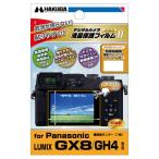 【DM便送料無料】 ハクバ DGF2-PAGX8 液晶保護フィルム MarkII パナソニック LUMIX DMC-GX8/DMC-GH4用
