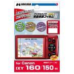 【DM便送料無料】 ハクバ DGF2-CAX160 液晶保護フィルム MarkII キヤノン IXY 160/150用