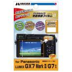 【DM便送料無料】 ハクバ DGF2-PAGX7M2 液晶保護フィルム MarkII Panasonic LUMIX GX7 MarkII/G7用